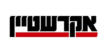 Ackerstein_Logo_355X176